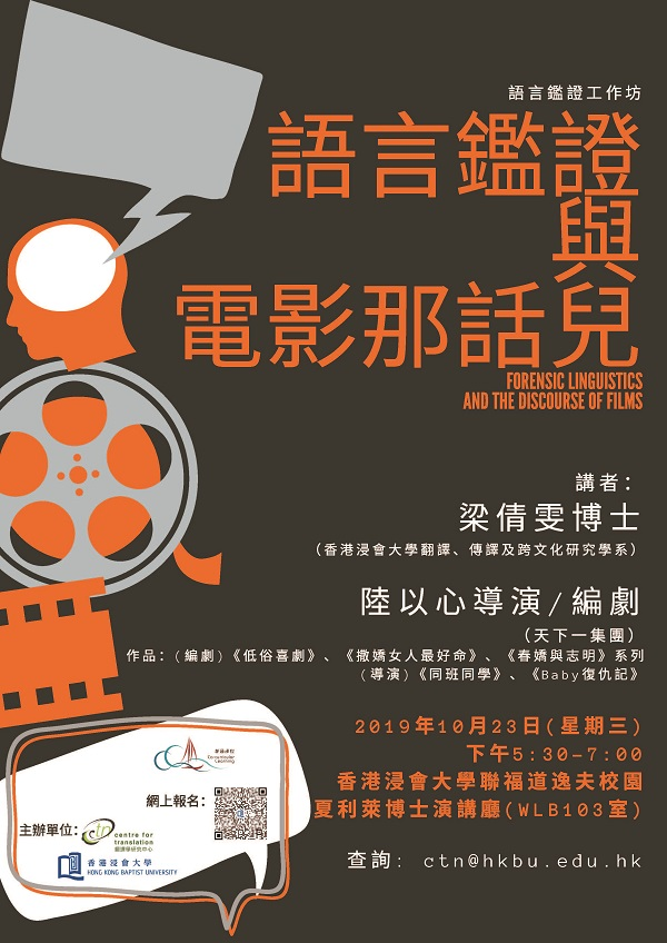 "Workshop Workshop on Forensic Linguistics ""Forensic Linguistics and the Discourse of Films"""