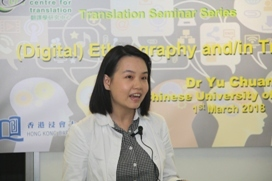 (Digital) Ethnography and/in Translation Research