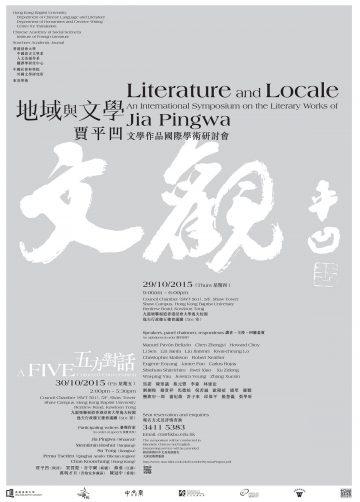 jiapingwa_poster1
